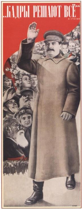 """Советский плакат: Г. Клуцис, """"Кадры решают все"""" (1935)"""